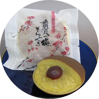 横須賀銘菓 横須賀の梅どらやき