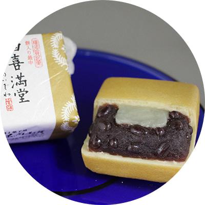 横須賀銘菓 四喜満堂